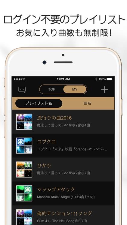 Music Fm2  - 無料で人気音楽聴き放題! screenshot-4
