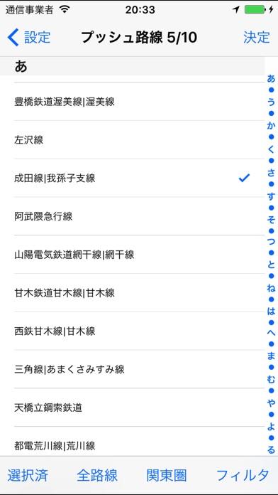 電車運行状況+運行案内 screenshot1