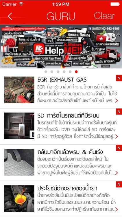 K.Motors HelpME!! screenshot-3