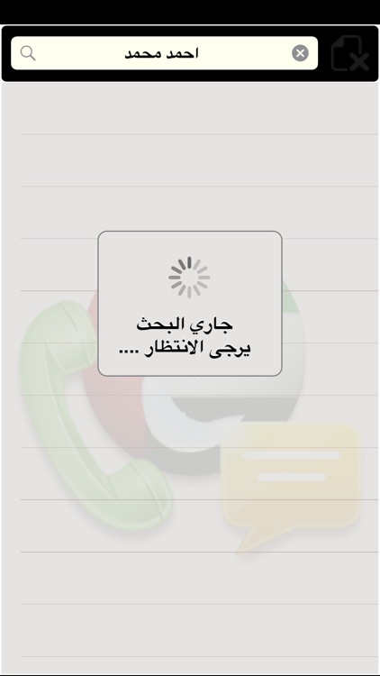 امارات فون screenshot-2