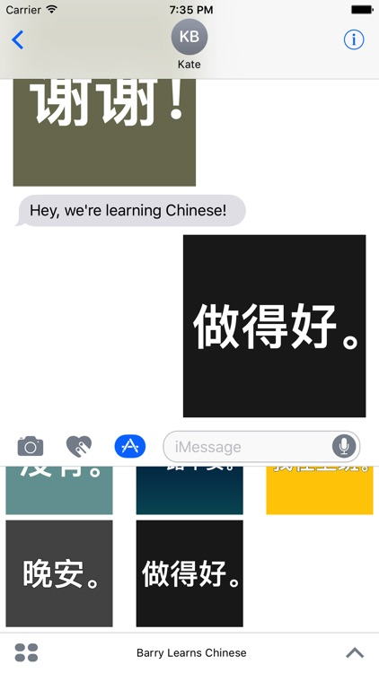 Barry Learns Chinese Phrases screenshot-3