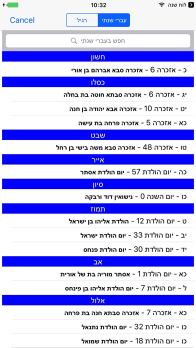 Esh Luach review screenshots