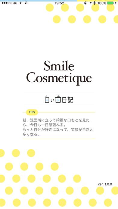 Smile Cosmetique  白い歯日記のおすすめ画像2