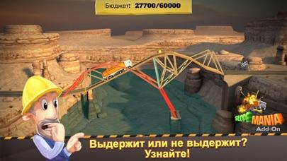 Bridge Constructor iphone картинки