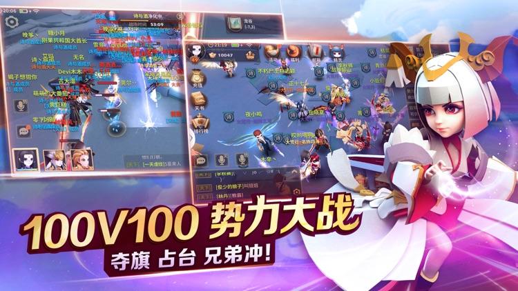 天下X天下-网易首款多人同屏团战MMO手游 screenshot-3