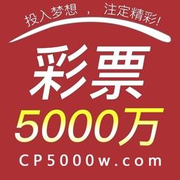 彩票5000万-中文版
