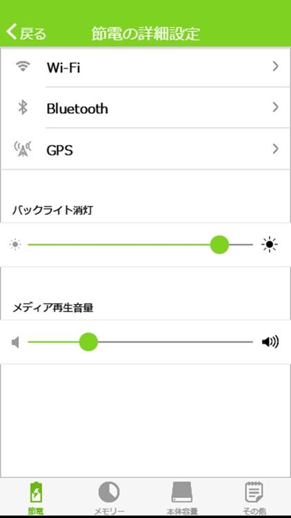 みんなの節電 ~entag!PARTY~ screenshot-3