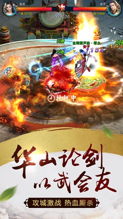 大武神·修仙记—梦幻仙侠挂机情缘手游 screenshot-3
