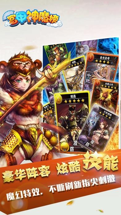 Screenshot for 富甲神魔榜-大型富翁卡牌游戏 in China App Store