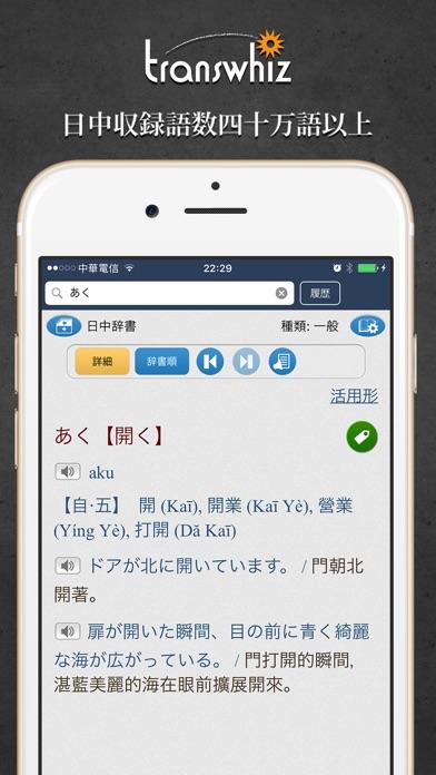Screenshot for Transwhiz 日中(繁体字)翻訳/辞書 v6 in Japan App Store