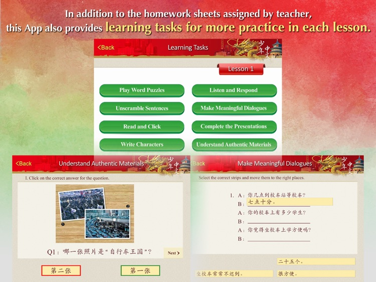 Chinese for Youth 2 Students screenshot-1