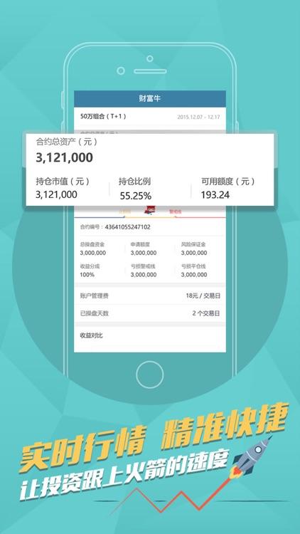 财富牛股票开户-股票配资入门软件 screenshot-3