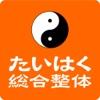 仙台 たいはく総合整体 公式アプリ