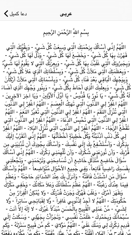 Dua e Kumail urdu screenshot-2