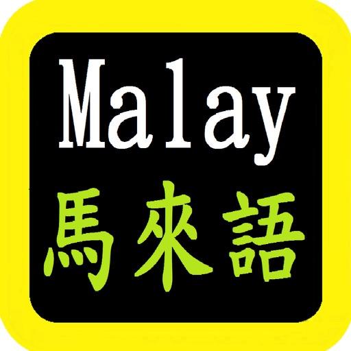 馬來語聖經 Malaysia Audio BIble