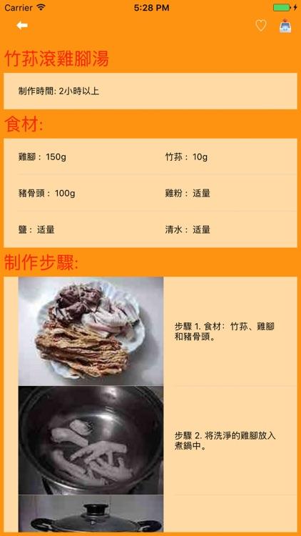 豐胸營養精品食譜離線版 screenshot-4