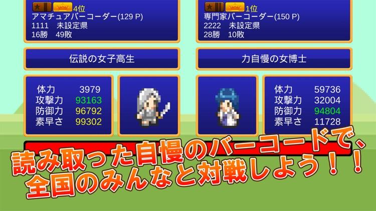 キングオブバーコード ~最強のバーコードを見つけよう~ screenshot-3