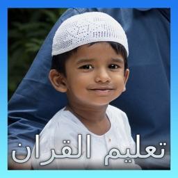 تحفيظ القران للاطفال - Teaching Kids Holy Quran