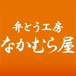 なかむら屋【宅配弁当ご注文】