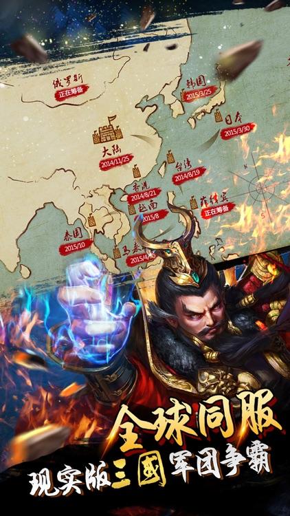 君临天下 - 世界同服,逐鹿三国! screenshot-4