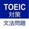 TOEIC文法問題 パート5対策