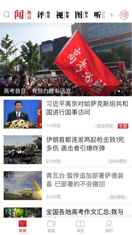 人民日报 screenshot-0