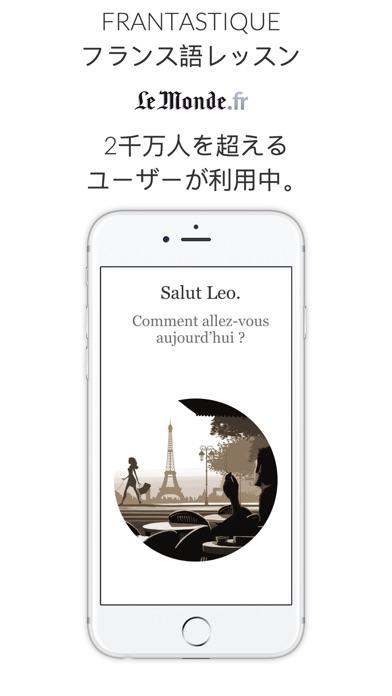 による仏語レッスン:仏語を楽に学ぶ - Le Mondeのスクリーンショット1