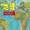 地理3300問 - iPhoneアプリ