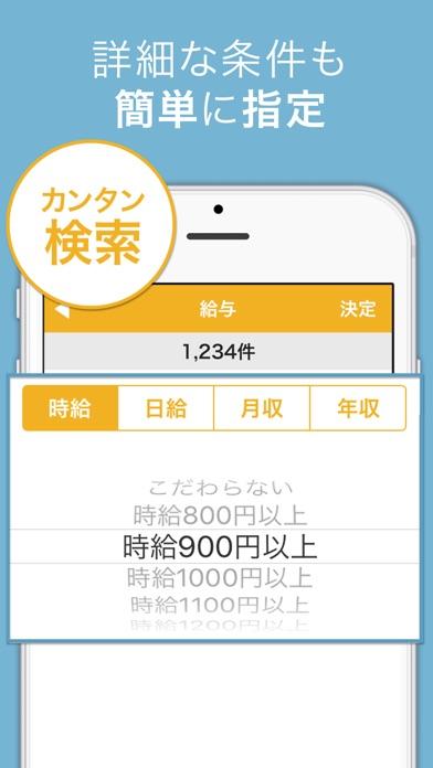 バイト探しの求人アプリ アルバイト・パート求人のスクリーンショット5