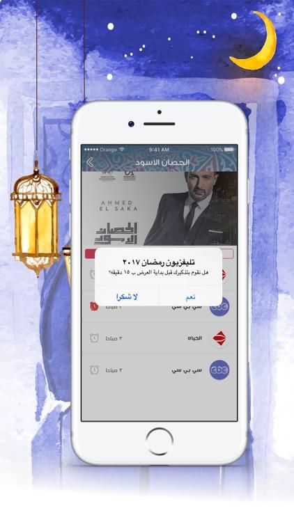 تليفزيون رمضان ٢٠١٧ screenshot-4