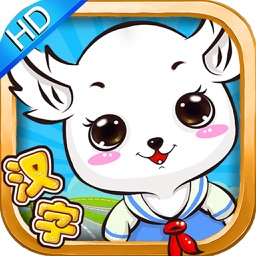 儿童宝宝学汉字-帮助小孩更快的学习拼音汉字游戏