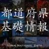 日本都道府県基礎情報 - iPhoneアプリ