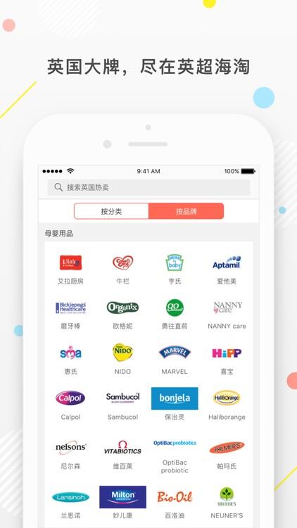 英超海淘 screenshot-2