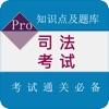 司法考试-2017司考中国法律法学最新最全题库