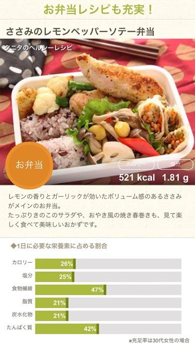 タニタ社員食堂レシピ紹介画像3