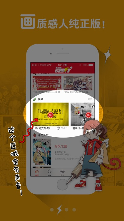 漫画行+ screenshot-1