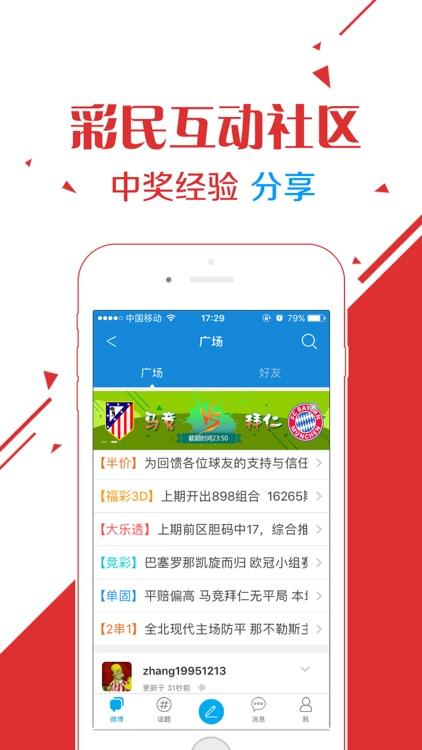 约彩彩票-手机购买体育彩票,彩票,福利彩票 screenshot-3