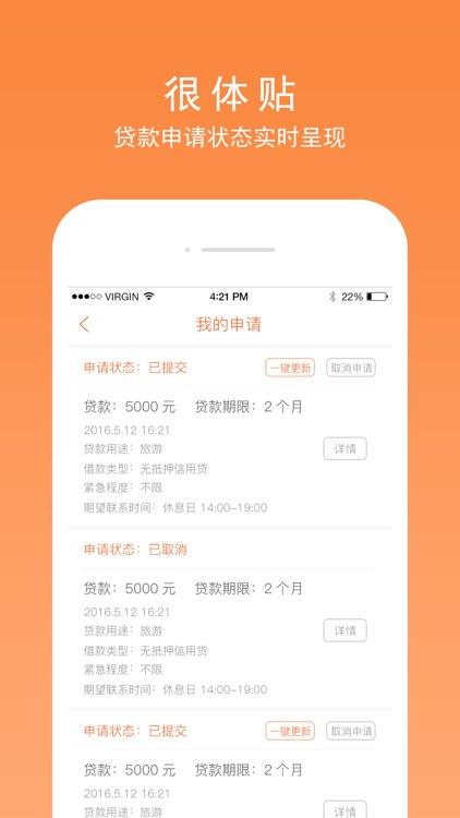 容易贷-个人信用贷款平台 screenshot-3