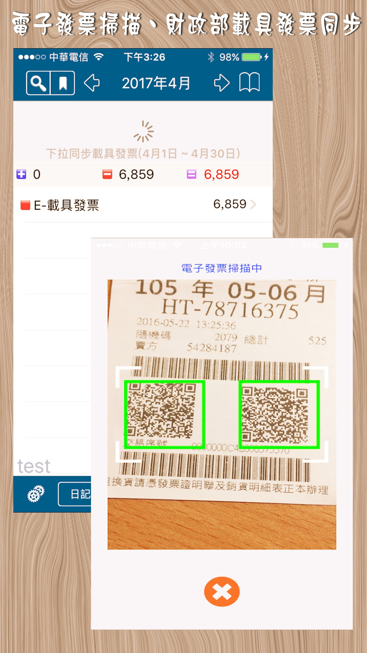 MyAsset 記帳本 Screenshot