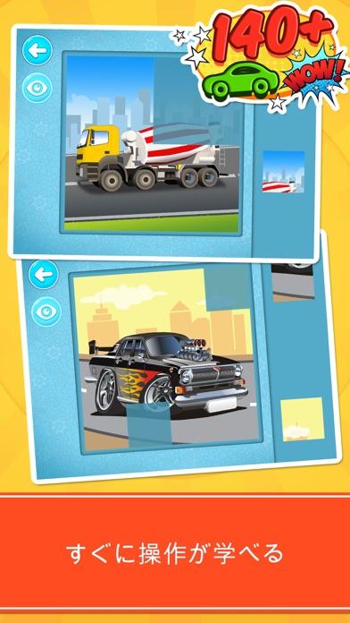 車とのりものパズル : 子供のためのロジックゲームのおすすめ画像5