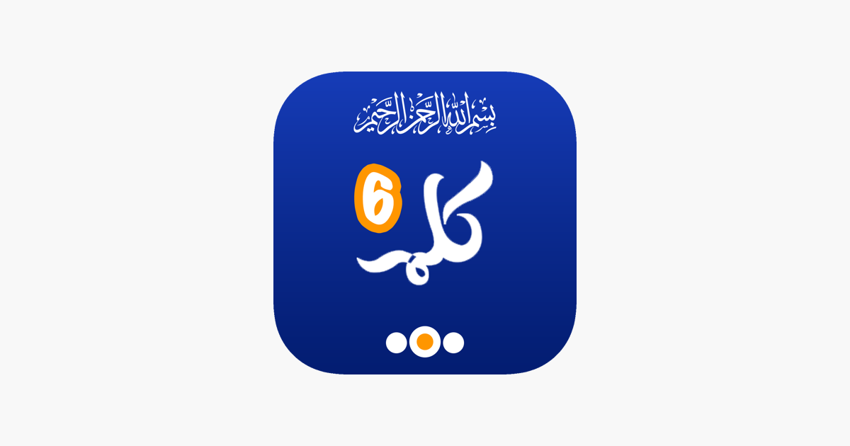 Six Kalma of Islam With MP3 Translation on the App Store