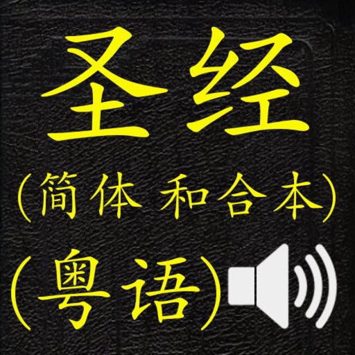 圣经 (简体 和合本 真人朗读发声)(Cantonese)(粤语)