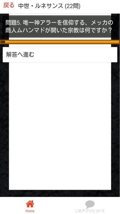中学 歴史 (2) 中2 社会 復習用  定期テスト 高校受験スクリーンショット5