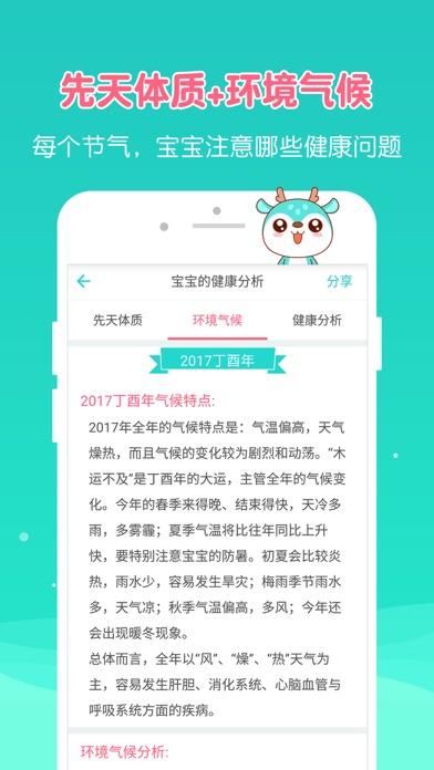 艾茸宝宝-儿童营养食谱 screenshot three