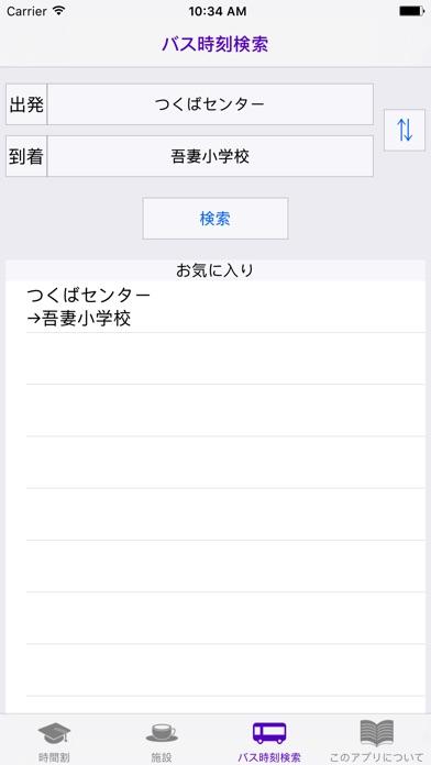 iTsukubaのおすすめ画像3