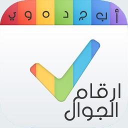 ارقام الجوال - برنامج حفظ و تحويل أرقام الاتصالات