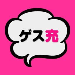ゲス恋?リア充?~ゲス充~人気SNSチャットアプリ風の恋愛ゲーム