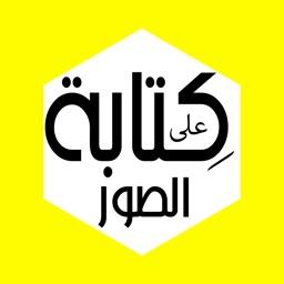 كتابة على الصور - برنامج الكتابة بالخط العربي