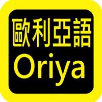 Codes for Oriya Audio Bible 欧利亚语圣经 Hack