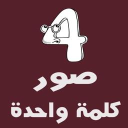 الغاز عربية - arabic puzzles